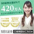 【SBI証券】みなさまに選ばれてネット証券No.1