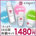 高機能・自然派エイジングケア【Coyori】