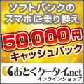 合計55,000円相当の大還元!|おとくケータイ.net