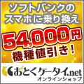 合計59,000円相当の大還元!|おとくケータイ.net