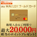 au WALLETクレジットカード GOLD