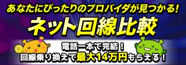 【ネット回線比較特集】乗り換えで最大14万円!!