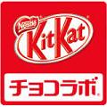キットカット チョコラボ(ネスレ通販)