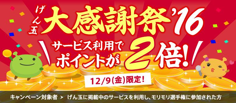 【12月9日(金)】げん玉大感謝祭2016