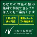 【日本法規情報】債務整理サポート