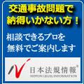 【日本法規情報】交通事故サポート