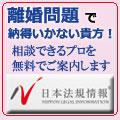 【日本法規情報】離婚サポート