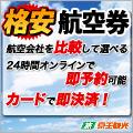 航空券販売【京王観光】