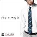 タカキューオンラインショップ【《公式》TAKA-Q ONLINE SHOP】