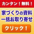【工務店情報サイト】注文住宅の無料一括資料請求