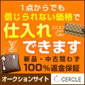 新感覚オークションサイト【セルクル】