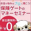 【保険ゲートセミナー】あなたのお金のお悩み解決!