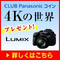 CLUB Panasonic コイン