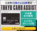 東京クレジットサービス「TOKYO CARD ASSIST」