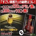 一般の食酢の130倍のアミノ酸とクエン酸 リフレの「越後の黒酢」