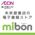 【未来屋書店】mibon