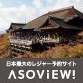 ASOVIEW!(あそびゅー!)