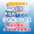 【モテメン】モテる男のサプリ シトルリンDX