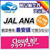 格安航空券予約購入【Cloud air(クラウド・エアー)】