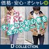 メンズファッション通販【D COLLECTION】
