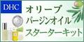 【DHC】オリーブスターターキット