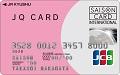 JQ CARDセゾン<font color=#ff009b>カード受取後最短7日間でポイントGET!</font>