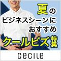 クールビズ特集【セシール】