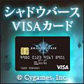 Shadowverse VISAカード