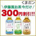 【くまポン】伊藤園カテキン緑茶・烏龍茶・ジャスミン茶48本入り