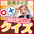【GENDAMA×検定クイズ】第168回アウトドアクイズ「タープを張るために必要なもの」