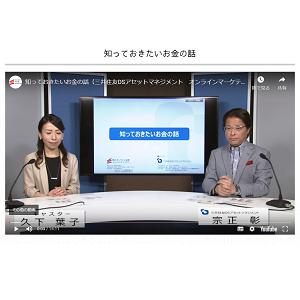 【岡三オンライン証券】動画で見てわかる三井住友DSアセットマネジメントファンド特集