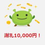 【謝礼10,000円】お友達紹介特別報酬プラン!
