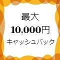 【JCBカード】全員に20%キャッシュバックキャンペーン!