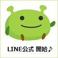 げん玉 LINE公式アカウント 友達追加