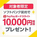 <font color=#ff009b>PayPay10,000円相当プレゼント中!</font>【Yahoo!JAPAN 携帯ショップ】ソフトバンク契約