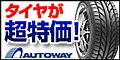 タイヤの激安販売店AUTOWAY(オートウェイ)
