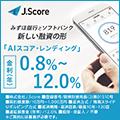 J.Score「AIスコア・レンディング」