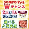 SOMPO Park 2人に1人プレゼントキャンペーン