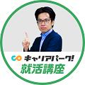 キャリアパーク就活講座YouTubeチャンネル登録
