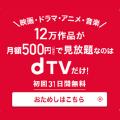 【初回31日間無料おためし】dTV
