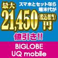 【BIGLOBE UQモバイル】人気のiスマホもラインナップ(端末セット)!