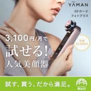 【エアクロモール】人気マットレスや話題の美顔器を買う前に試せる