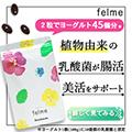 【100%以上還元】felme(フェルミー)