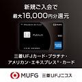 三菱UFJニコス「三菱UFJカード・プラチナ・アメリカン・エキスプレス・カード」