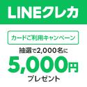 【Visa LINE Payクレジットカード】LINEポイントがおトクに貯まる!